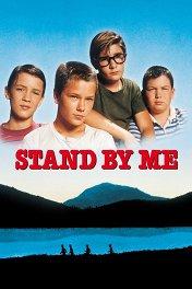 Останься со мной / Stand by Me