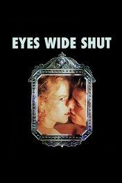 С широко закрытыми глазами / Eyes Wide Shut