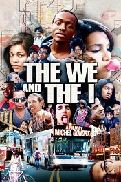 Мы и я / The We and the I