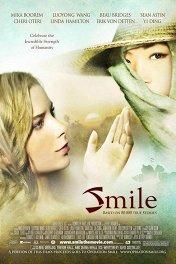 Улыбка / Smile