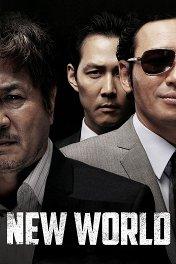 Новый мир / New World