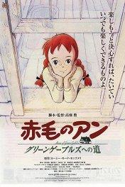 Энн из Зеленых Крыш / 赤毛のアン