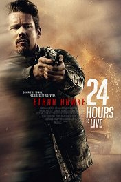 24 часа на жизнь / 24 Hours to Live