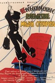 Необыкновенное путешествие Мишки Стрекачева