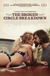 Разомкнутый круг / The Broken Circle Breakdown