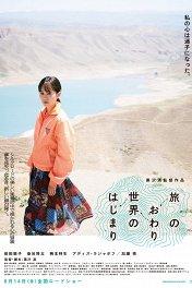 Конец путешествия, начало мира / Tabi no owari sekai no hajimari