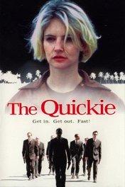 Давай сделаем это по-быстрому / The Quickie