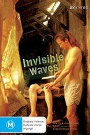 Невидимые волны / Invisible Waves