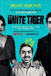Белый тигр / The White Tiger