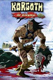 Коргот-варвар / Korgoth of Barbaria