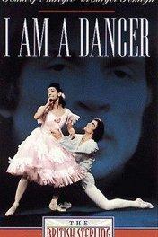 Я — танцовщик / I Am a Dancer