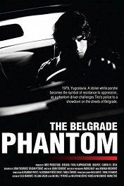 Белградский фантом / The Belgrade Phantom