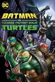 Бэтмен против Черепашек-ниндзя / Batman vs Teenage Mutant Ninja Turtles