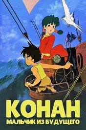 Конан - мальчик из будущего / 未来少年コナン