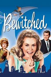 Моя жена меня приворожила / Bewitched