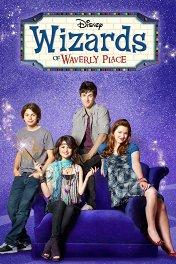Волшебники из Вэйверли Плэйс / Wizards of Waverly Place