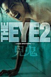 Глаз-2 / Jian gui 2