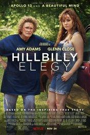 Элегия Хиллбилли / Hillbilly Elegy