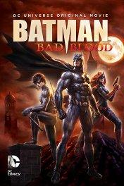 Бэтмен: Дурная кровь / Batman: Bad Blood
