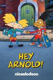 Эй, Арнольд! / Hey Arnold!