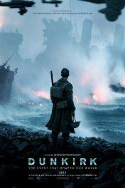 Дюнкерк / Dunkirk
