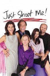 Журнал мод / Just Shoot Me!