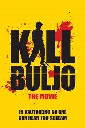 Убить Булью / Kill Buljo: The Movie