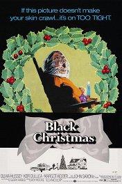 Черное Рождество / Black Christmas