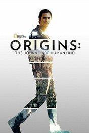 Происхождение: Путешествие человечества / Origins: The Journey of Humankind