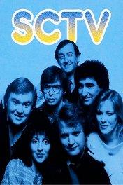 Секонд Сити ТВ / Second City Television
