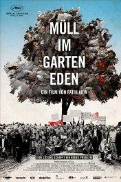 Мусор в райском саду / Der Müll im Garten Eden