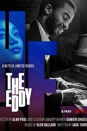 Бар «Эдди» / The Eddy