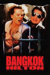 Бангкок-Хилтон / Bangkok Hilton
