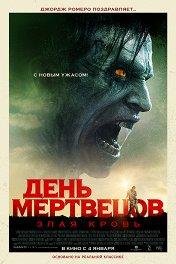 День мертвецов: Злая кровь / Day of the Dead: Bloodline