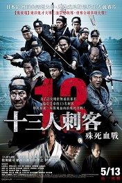 13 убийц / Jûsan-nin no shikaku