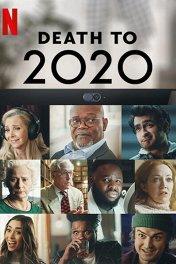 2020, тебе конец! / Death to 2020