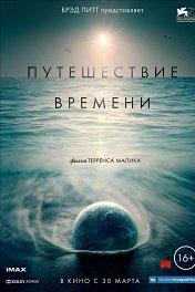Путешествие времени / Voyage of Time: Life's Journey