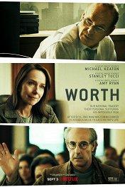 Сколько стоит жизнь? / What Is Life Worth