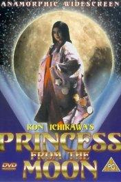 Принцесса с Луны / Taketori monogatari