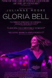 Глория Белл / Gloria Bell