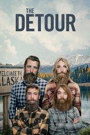 В объезд / The Detour