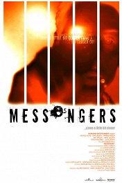 Посланники / Messengers