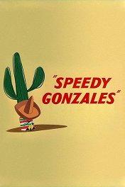 Быстрый Гонсалес / Speedy Gonzales