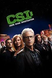 C.S.I.: Место преступления / CSI: Crime Scene Investigation