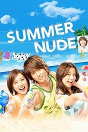 Обнажённое лето / サマーヌード