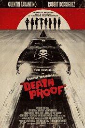 Доказательство смерти / Grindhouse. Death Proof