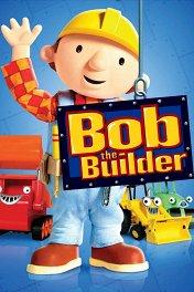 Боб-строитель / Bob the Builder