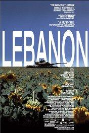 Ливан / Lebanon