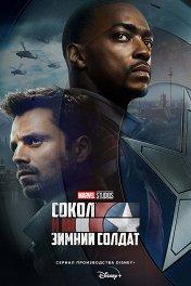 Сокол и Зимний Солдат / The Falcon and the Winter Soldier