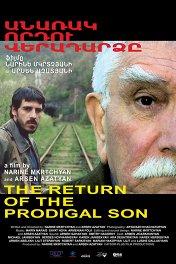 Возвращение блудного сына / Anarak vordu veradardz